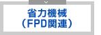 省力機械(FPD関連)